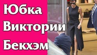 DIY - Юбка Виктории Бекхэм. Базовая основая Юбки.