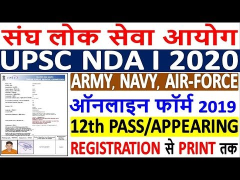 upsc-nda-i-2020-online-form-kaise-bhare-  -how-to-fill-upsc-nda-i-online-form-2020-  -nda-2020-form