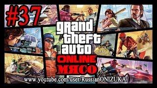 GTA 5 Online #37 - Шальная тусовка