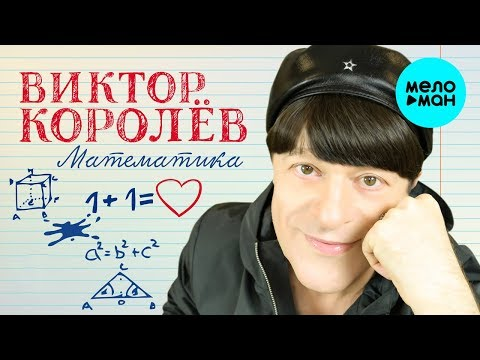 Виктор Королёв - Математика Single