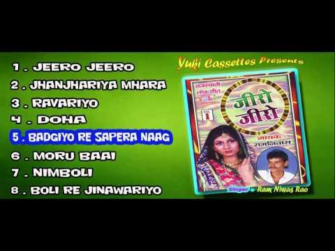 जीरो जीरो । Jeero Jeero | Rajasthani Lok Geet | by Ram Niwas Rao | Audio Jukebox