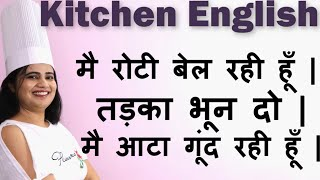 Kitchen English - Daily English Speaking - Part - 71 - Learn English Through Hindi - #cherry