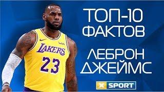 Леброн Джеймс. ТОП 10 ФАКТОВ самого титулованного баскетболиста NBA!