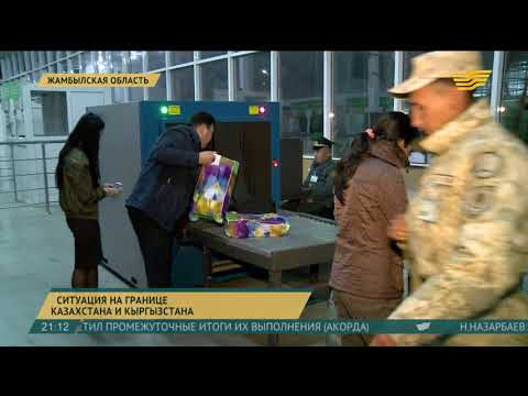 видео: Ситуация на границе Казахстана и Кыргызстана стабильная