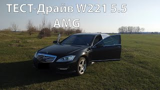 Тест-драйв Mercedes w221 5.5 год спустя