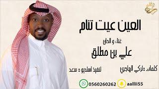 جديد / علي بن مطلق (( العين عيت تنام )) 2020 / حصرياً