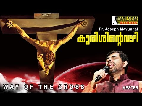 Kurishinte Vazhi | Way of the Cross Malayalam Full | KESTER