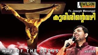 Kurishinte Vazhi | Way of the Cross Malayalam Full | KESTER