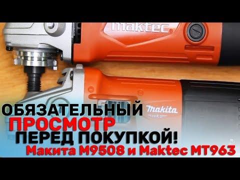 В чём отличие? Красной Болгарки Макита М9508 из ЛЕРУА и Maktec MT963