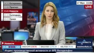 17.03.16 (15:00 MSK) - Новости форекс MaхiMarkets