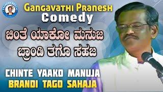 Pranesh Comedy - Chinte Yaaku Manuja Brandi Tako Sahaja | Live Show 57 | OFFICIAL Pranesh Beechi