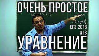 Очень простое иррациональное уравнение | ЕГЭ-2018. Задание 13. Математика | Борис Трушин |