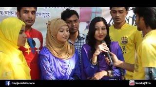 bapjaner bioscope campaign in carmichael college rangpur