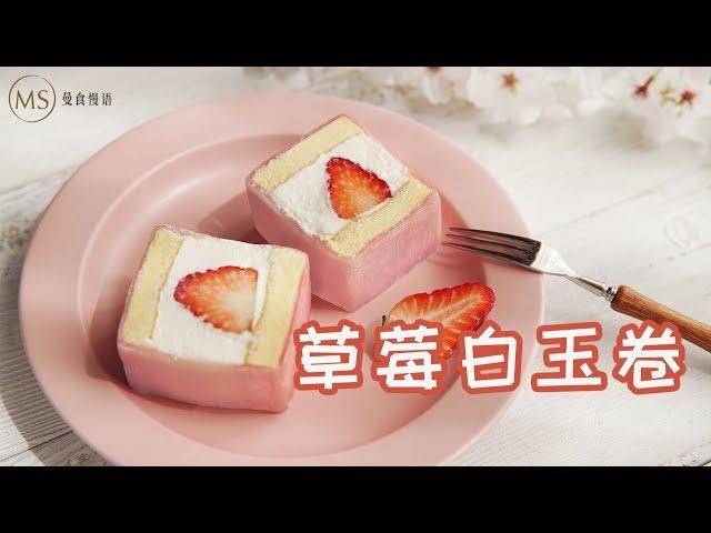 [Eng Sub] Mochi wrapped strawberry cake 我在这道甜点里藏了颗草莓少女心,切开看看吧【曼食慢语】*4K