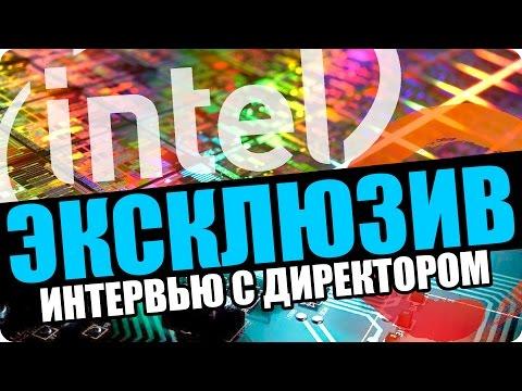 Что Intel думает
