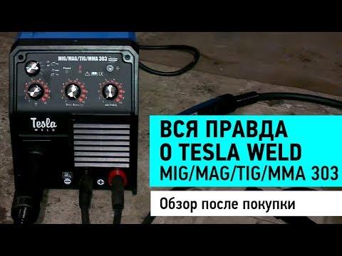 Вся правда о Tesla MIG/MAG/TIG/MMA 303. Обзор после покупки.