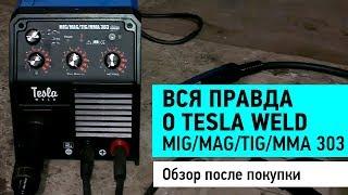 Вся правда о Tesla MIG/MAG/TIG/MMA 303. Обзор после покупки.(Ссылка на аппарат на сайте производителя: http://www.teslaweld.com/tesla-mig-mag-tig-mma-303.php ..., 2016-01-13T09:06:40.000Z)