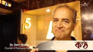 DR DEVI SHETTY REACTION | KONTTHO | NANDITA | SHIBOPROSAD | PAOLI DAM | JAYA AHSAN | BENGALI FILM