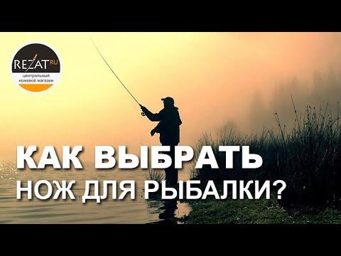 Рыбацкие ножи: классификация и выбор оптимального   Обзор Rezat.ru
