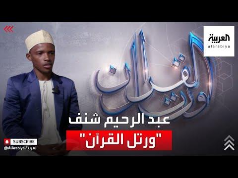 ورتل القرآن | القارئ عبد الرحيم شنف - جزر القمر  - نشر قبل 2 ساعة