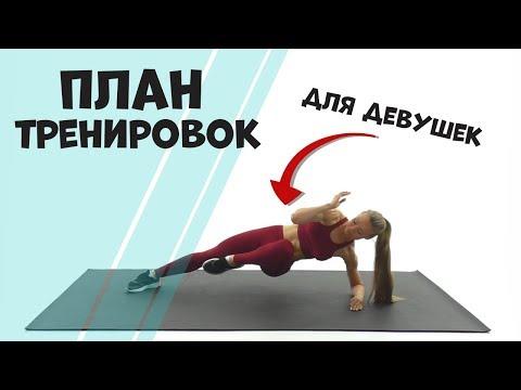 Как девушке накачать тело в домашних условиях программа тренировок