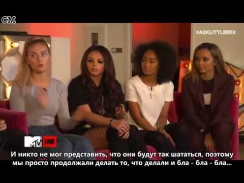 Little Mix MTV Livestream - Part 1 [RusSub]