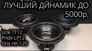 Удивил новый Oris HK-12S:) | Ural TT12 | Pride LP12 - лучший динамик до 5000р.