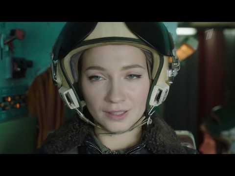 Журавль в небе (2020, Первый канал) – трейлер