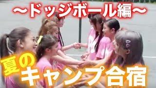 夏のキャンプ合宿【ドッジボール編】