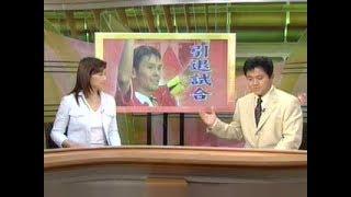 2003年6月15日 福田正博引退試合 fromサンデースポーツ・うるぐす・激生スポーツ・すぽると