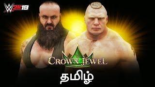 WWE 2K19 Crown Jewel 2018 Live Tamil Gaming