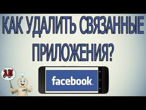 Как удалить связанные приложения в Фейсбуке с телефона?