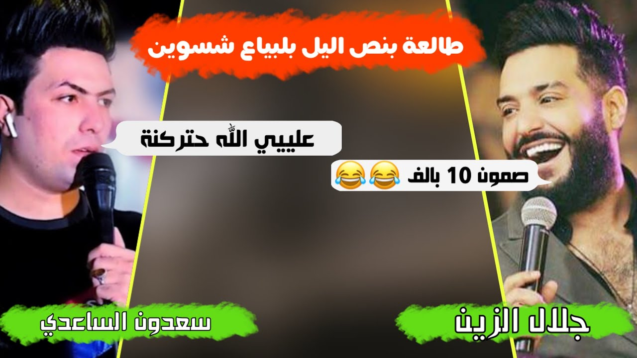 سعدون الساعدي المعزوفة النفلاقية   طالعة بنص اليل بلبياع شدورين   الله حتركنة 😂  صمون 10 بالف 2020