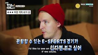 Welcome First Time in Korea E18 Finland (engsub) 어서와~ 한국은 처음이지?