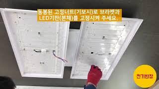 [전기반장] 거실등 설치방법