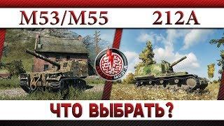М53/М55 и 212А: ЧТО ВЫБРАТЬ?