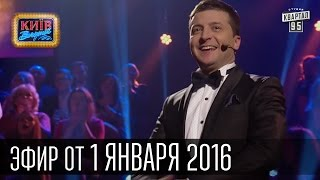 Вечерний Киев - Вахтанг Кикабидзе поет для киевлян, новая серия сериала