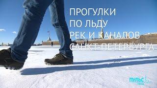 Прогулки по льду рек и каналов Санкт-Петербурга