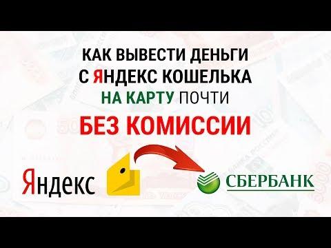 Как вывести деньги с Яндекс кошелька почти БЕЗ КОМИССИИ