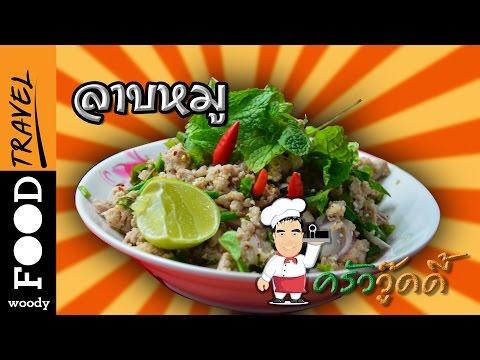 อาหารอีสาน EP.2 วิธีทำ ลาบหมู ครัววู๊ดดี้