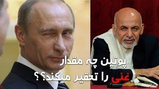 ولادمیر پوتین رئیس جمهور روسیه چگونه رهبران جهان را تحقیر میکند - کابل پلس | Kabul Plus