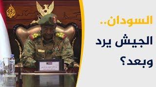 🇸🇩 قوى الحرية والتغيير تتسلم رد المجلس العسكري على الوثيقة