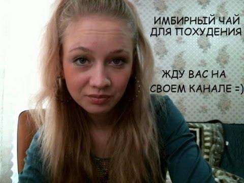 Имбирный чай для похуденияиз YouTube · Длительность: 2 мин1 с  · Просмотры: более 71000 · отправлено: 30.09.2012 · кем отправлено: Maxim Naumov