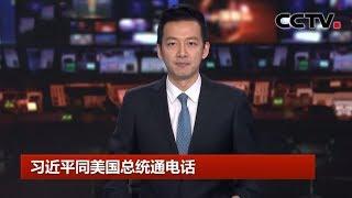[中国新闻] 习近平同美国总统通电话 | 新冠肺炎疫情报道