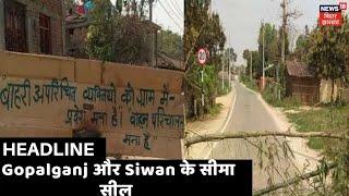 Purvi Champaran: Corona के बढ़ते मामले को देखकर Gopalganj और Siwan के सीमा को कर दिया गया सील