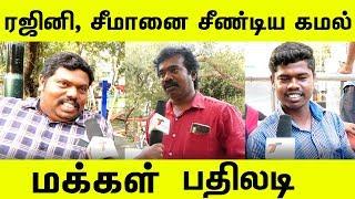 சீமானை விமர்சிக்க கமலுக்கு தகுதி இல்லை : மக்கள் கருத்து | Seeman vs Kamal vs Rajini