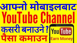 [In Nepali] How To Create YouTube Channel in Mobile | Earn Money in 2019