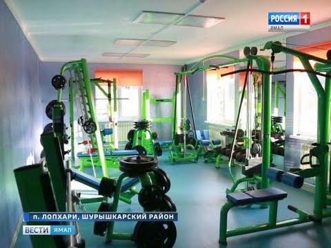 Долгожданное открытие: в Лопхарях заработал физкультурно-оздоровительный комплекс