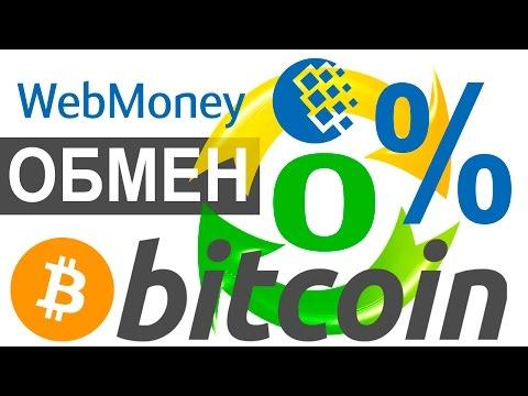 Биткоин вебмани обменять без комиссии реально и перевести деньги вебмани биткоин без потерь легко!
