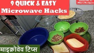 9 Microwave Food Hacks, 9 Amazing Microwave Tips & Tricks| Indian Kitchen Hacks